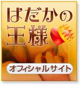 広島ソープヘルス、はだかの王様公式サイト