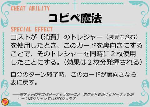 コピペ魔法-01