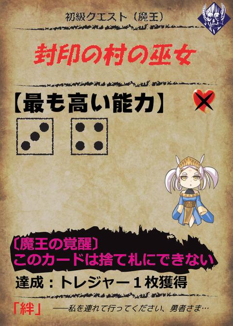 他:封印の村の巫女-01