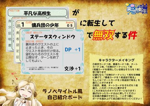 魔王ボード配置サンプル01-01