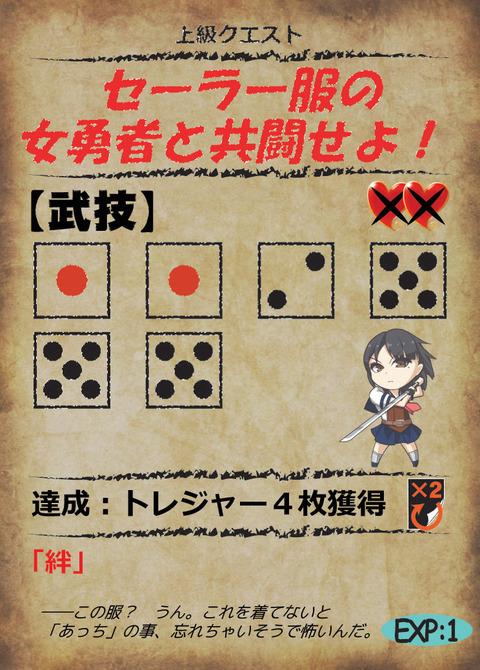 武:セーラー服の女勇者と共闘せよ!-01