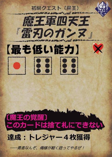 他:魔王軍四天王『雷刃のガンヌ』-01