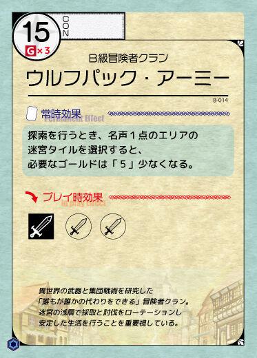 ウルフパック・アーミー_アートボード 1