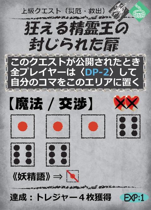 複災:狂える精霊王の封じられた扉-01