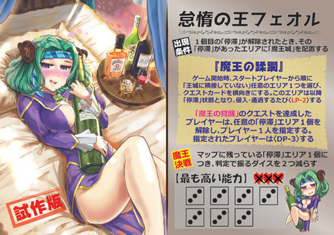 魔王ボード-フェオル-01s