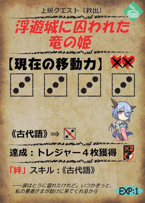 他:浮遊城に囚われた竜の姫-01