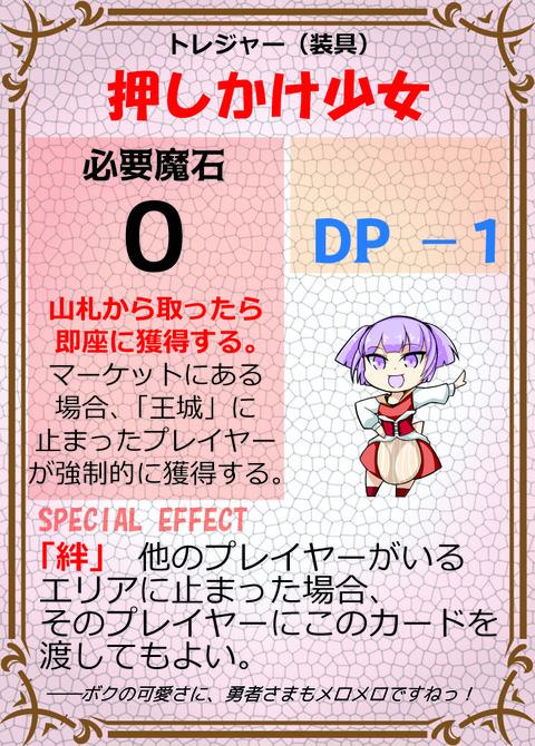 押しかけ少女-01