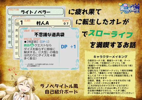 魔王ボード配置サンプル02-01