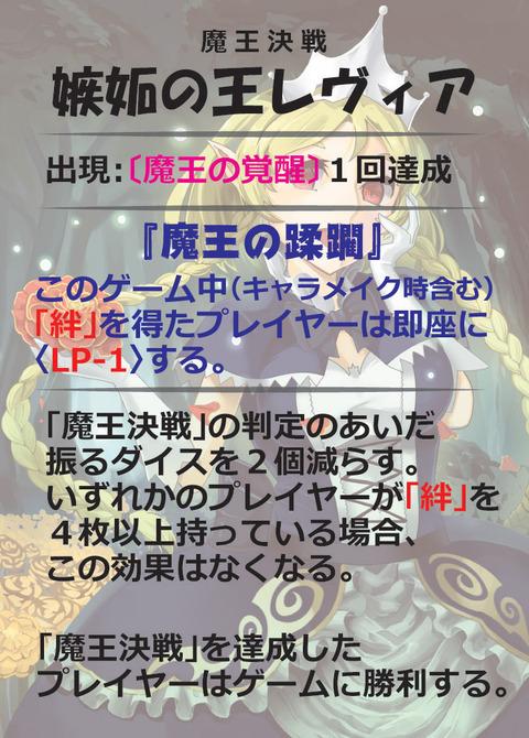 嫉妬の王レヴィア裏-01