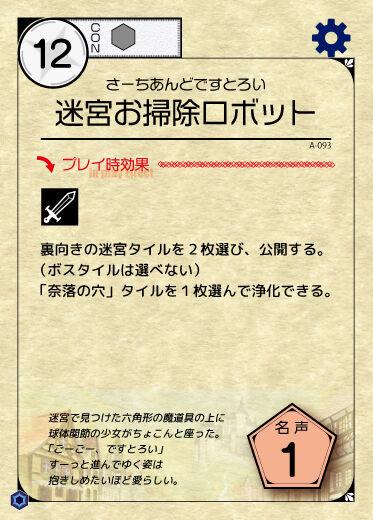 迷宮お掃除ロボット_アートボード 1