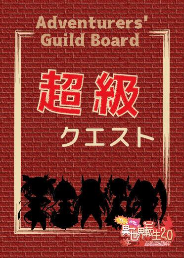 カード裏(クエスト・超級)-01