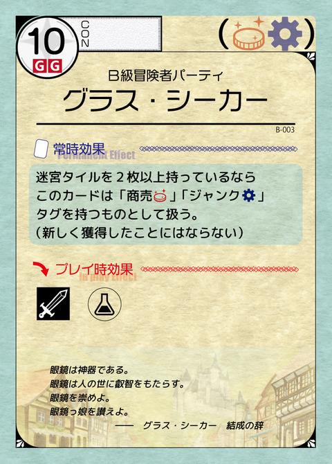 グラス・シーカー_アートボード 1