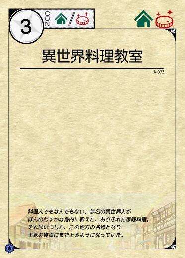 異世界料理教室_アートボード 1