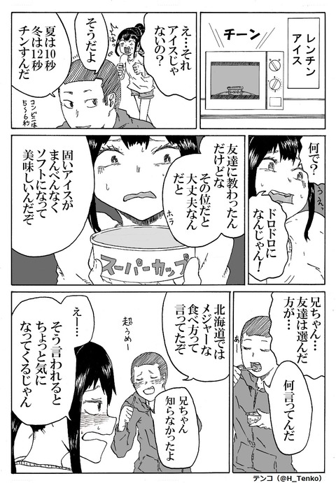 09-renchin