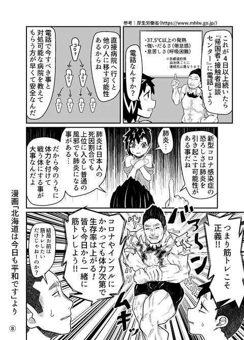 143-新型コロナ_008