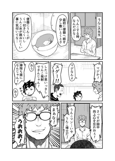147-うんこ大先生_001