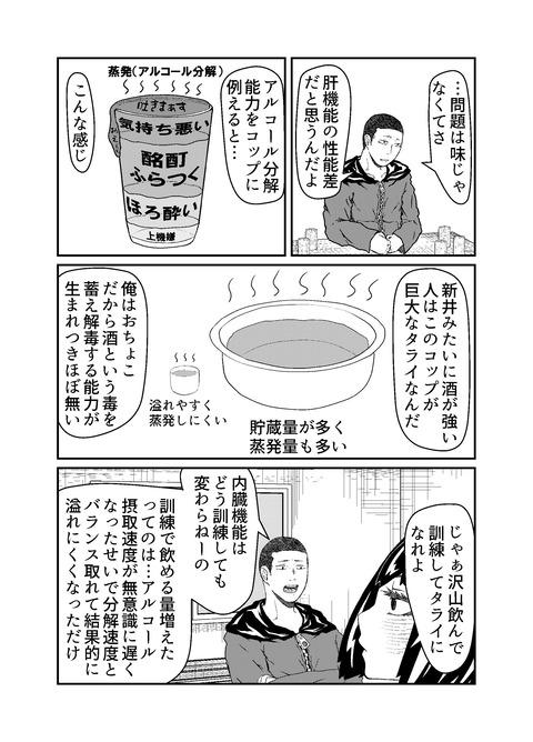 132-アルコール分解性能_002