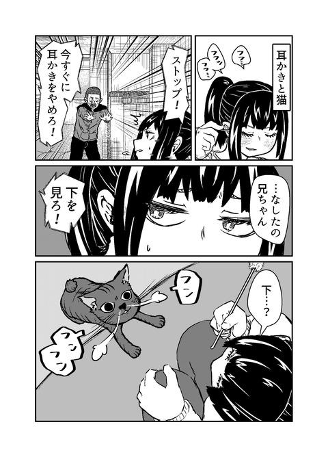 129-耳かき猫_001