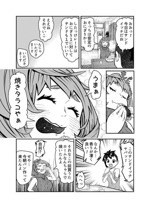 146-サンドイッチ_004