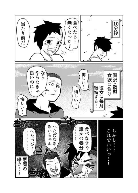 131-無敵少女_003