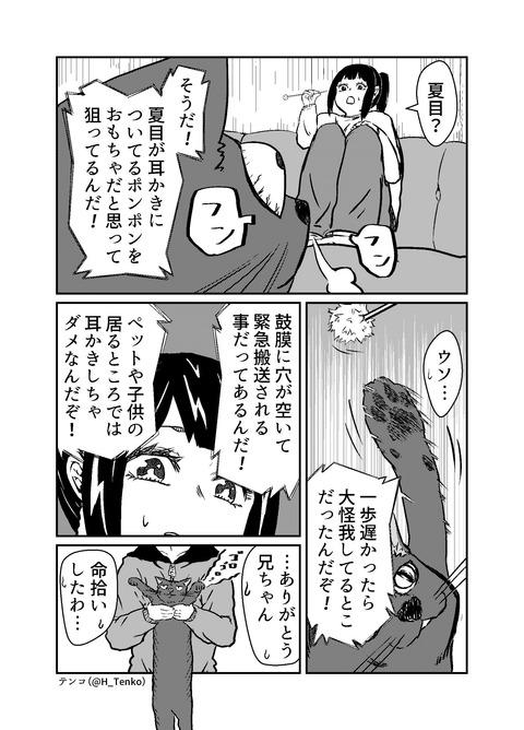 129-耳かき猫_002