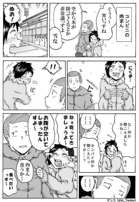 21-nikuman