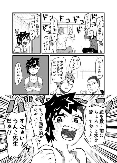 147-うんこ大先生_002