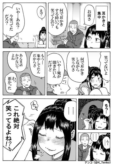 26-mimikaki