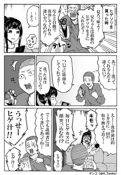 04-higejiru