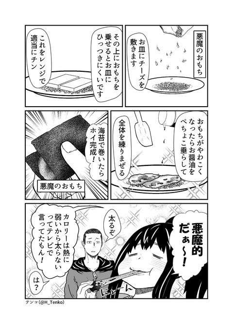 139-悪魔のおもち_001