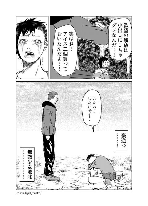 131-無敵少女_004