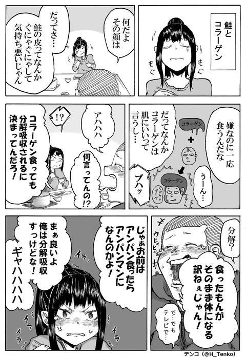 25-sakecoll