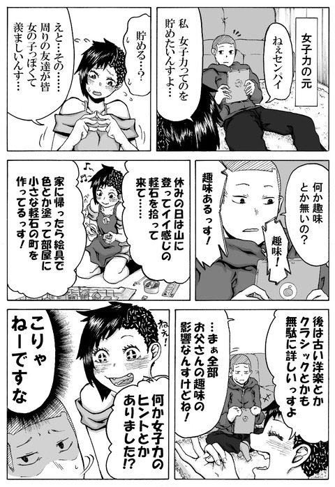 33-jyosiryokukarui
