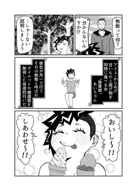 131-無敵少女_002