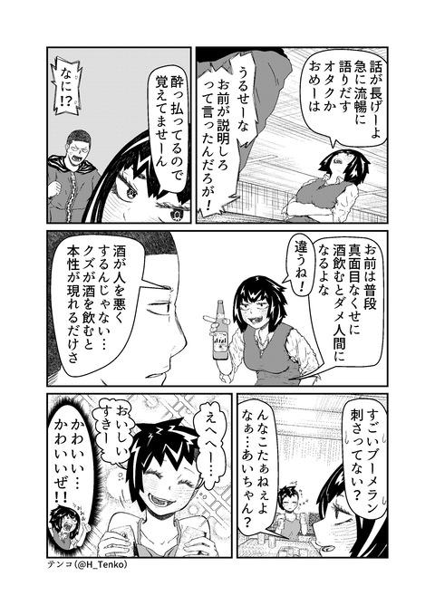 132-アルコール分解性能_003