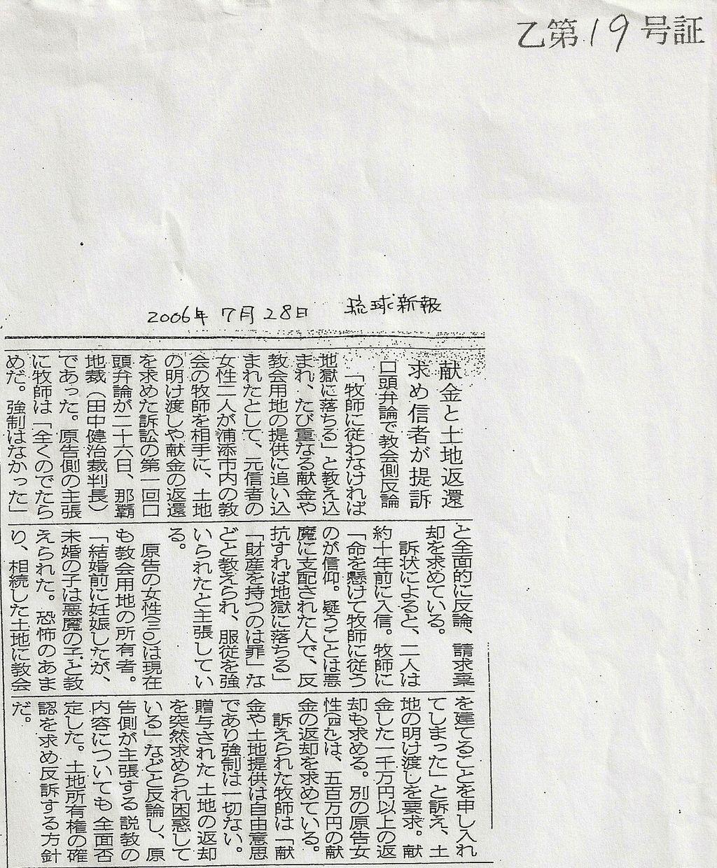 ORCの掲載記事0001 これはORC(沖縄リバイバルチャーチ)の元信徒が、同教会の代表である儀