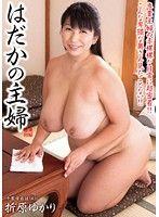 折原ゆかり:43歳の豊満熟女。全裸で生活、掃除、家事をするぽっちゃり人妻。