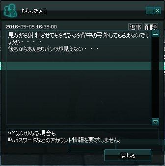 オンラインゲームで晒されたプレイヤーの末路wwwwwww