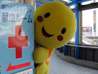 塚口 献血
