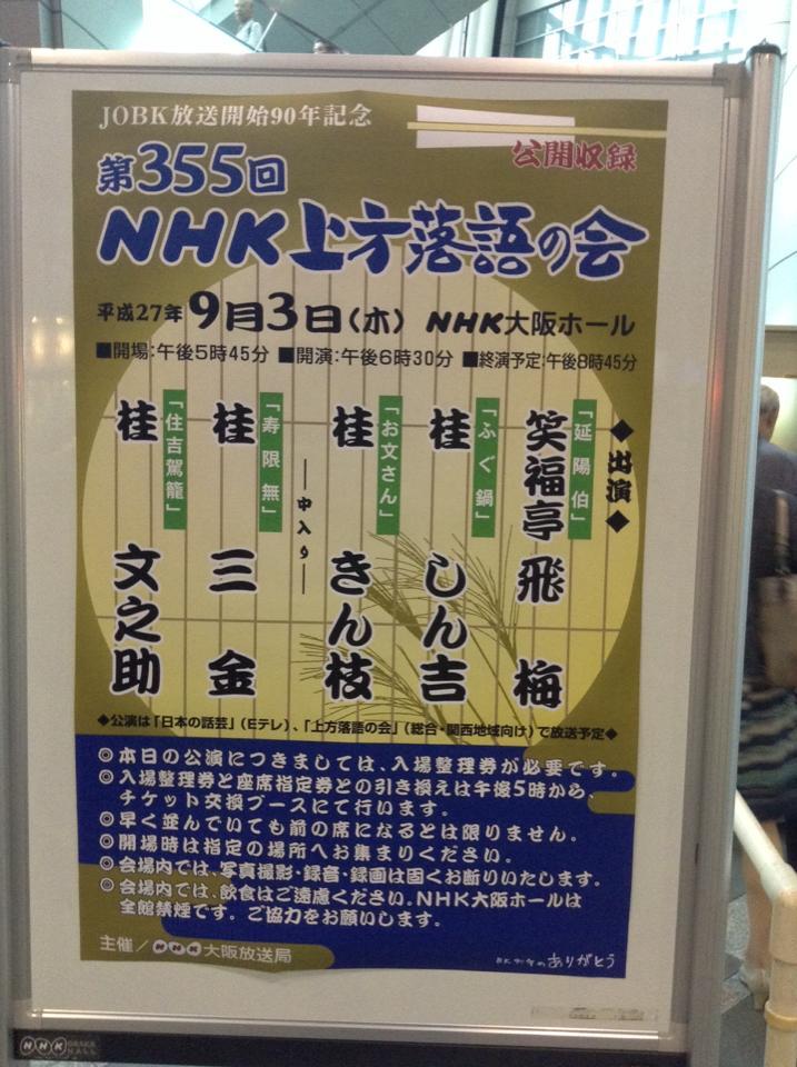 355回NHK上方落語の会」