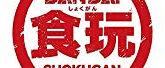(仮)装動 仮面ライダーゼロワン AI 09 コンプリートセット