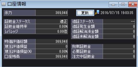 20160715収支-min