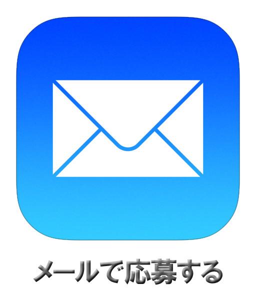 メールで応募する