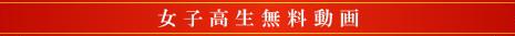 ロリ スポーツブラ 無料動画