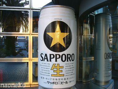 サッポロビール♪