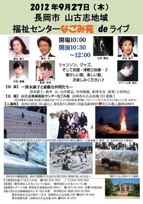 nagomi2012-100-142-omote