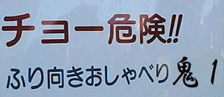 kikenのコピー