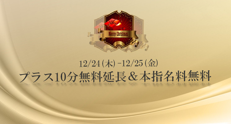 クリスマス745-40001