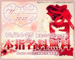 アロマ八王子(クリスマス)500×400