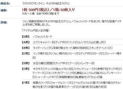 RJC2010 ラグくじ - コピー